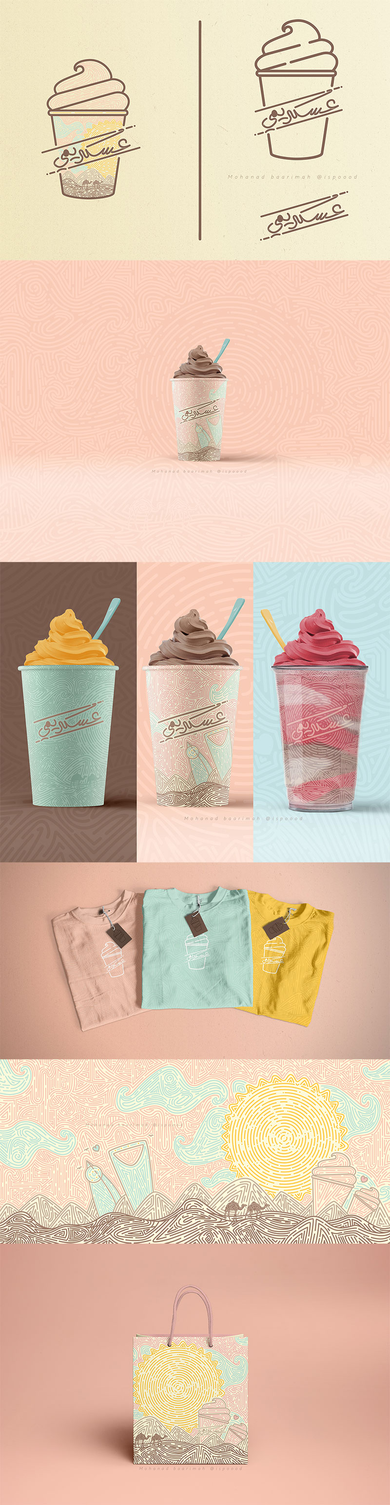 Ice Cream Packaging - Icecreame by Mohanad Ba'arimah