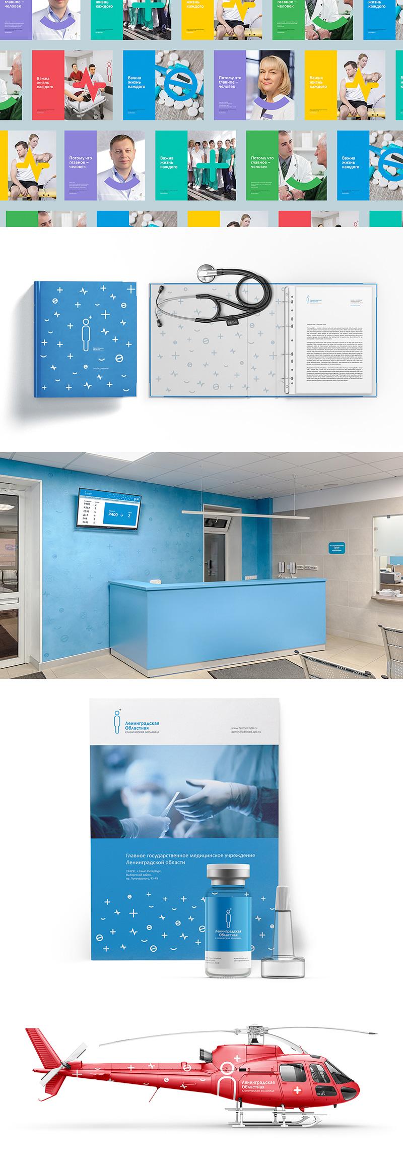LENINGRAD REGIONAL CLINICAL HOSPITAL by Goryanin Brothers